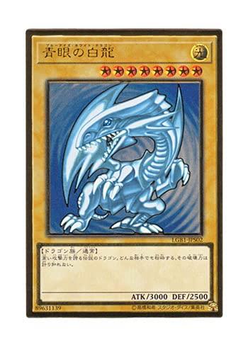 遊戯王 日本語版 LGB1-JPS02 Blue-Eyes White Dragon 青眼の白龍 (プレミアムゴールドレア)