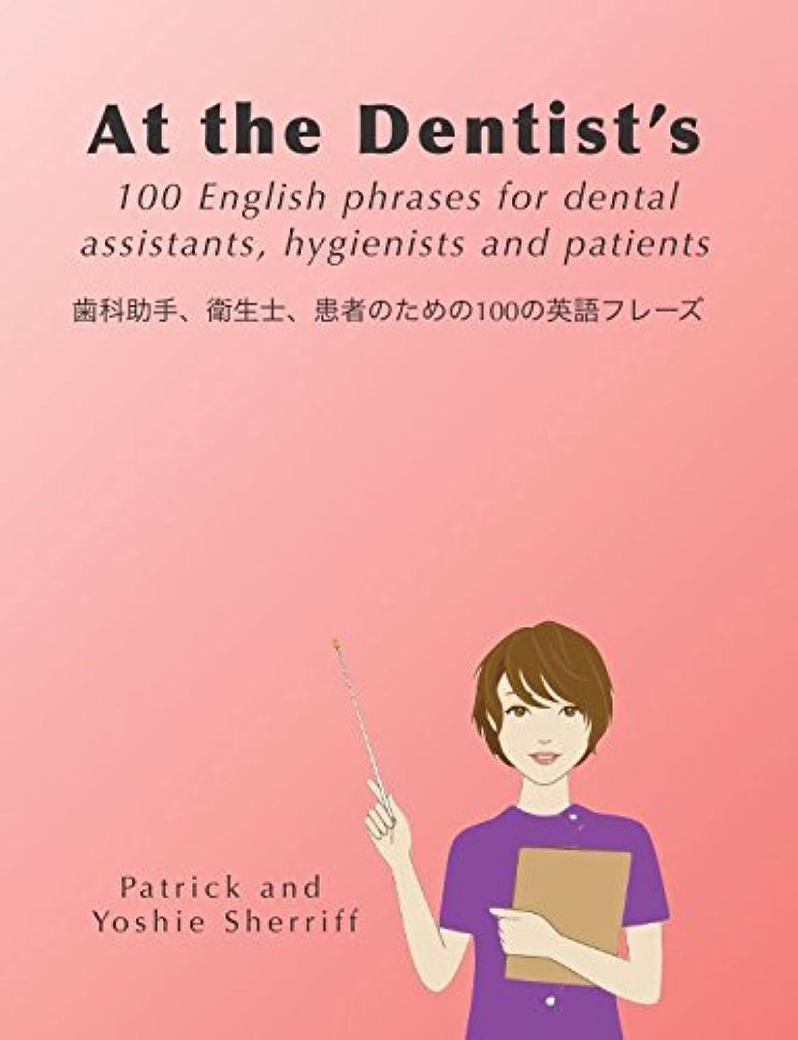 抗議エンジニアみなさんAt the Dentist's: 100 English Phrases for dental assistants, hygienists and patients 歯科助手、衛生士、患者のための100の英語フレーズ