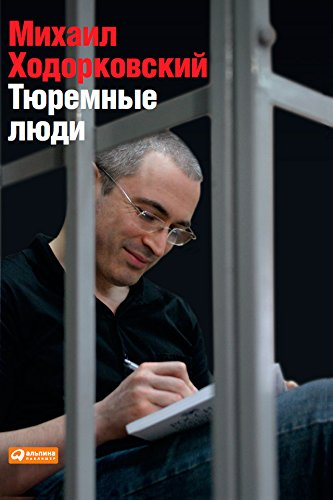 Тюремные люди (Russian Edition)