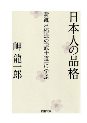日本人の品格 新渡戸稲造の「武士道」に学ぶ (PHP文庫)