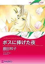 ハーレクインオフィスセット 2020年 vol.1 (ハーレクインコミックス)