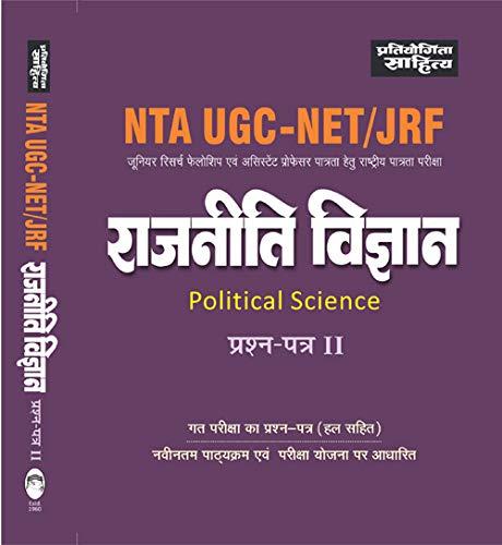 Sahitya Bhawan NTA UGC NET Political Science paper 2 test book in hindi