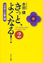 表紙: きっと、よくなる!2 | 本田 健