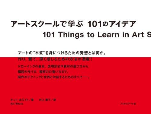 アートスクールで学ぶ 101のアイデア