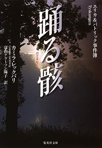 踊る骸 エリカ&パトリック事件簿 (集英社文庫)