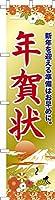 既製品のぼり旗 「年賀状3」 短納期 高品質デザイン 450mm×1,800mm のぼり