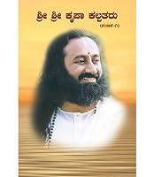 Sri Sri Krupa Kalpatharu From The Art Of Living