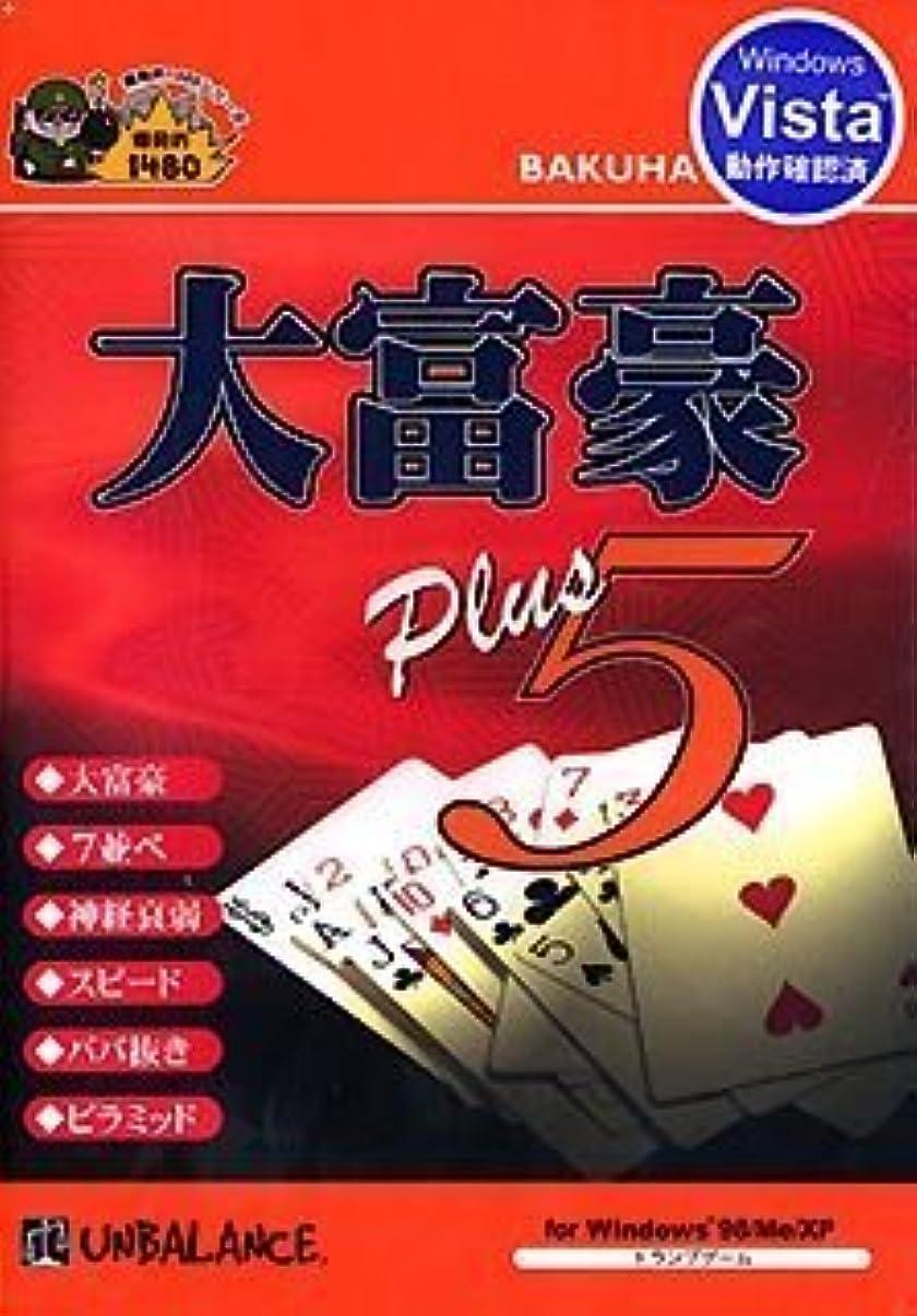 部族役員スリップ爆発的1480シリーズ 大富豪 Plus5 (新パッケージ版)