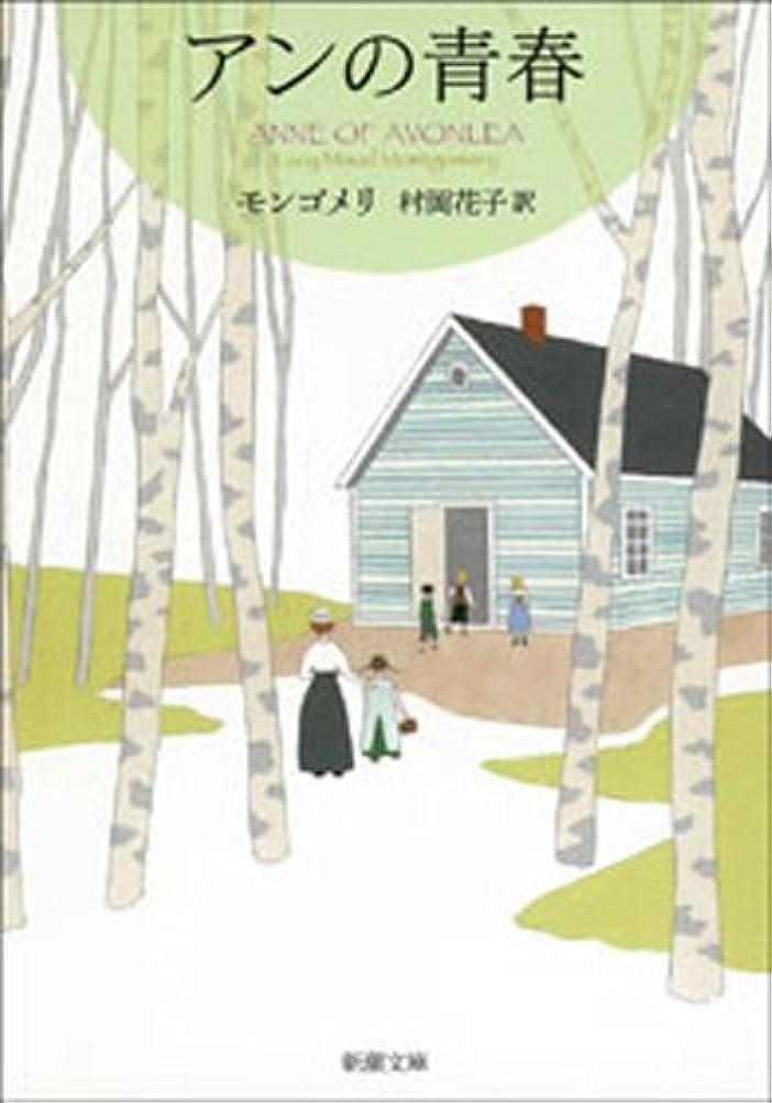 うめき空の穀物アンの青春―赤毛のアン?シリーズ2―(新潮文庫)