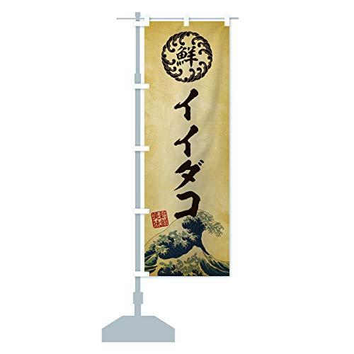 イイダコ/海鮮・魚介・鮮魚・浮世絵風・レトロ風 のぼり旗 サイズ選べます(ハーフ30x90cm 左チチ)