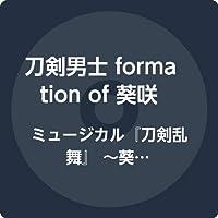 ミュージカル『刀剣乱舞』 ~葵咲本紀~(初回限定盤B)