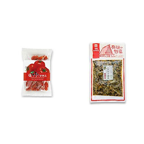 [2点セット] 朝どり 塩とまと甘納豆(150g)・飛騨山味屋 ふきみそ胡瓜(120g)
