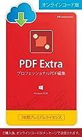PDF Extra – オンラインコード版 – Adobe PDFとの互換性を備えたプロフェッショナルPDFエディター – PDFの作成・編集・保護・コメント・入力・署名をこれ1つで- 1年有効なサブスクリプションで1 PCあたり1ユーザーが利用可能