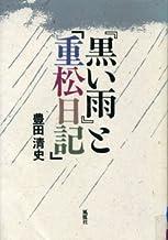 『黒い雨』と『重松日記』