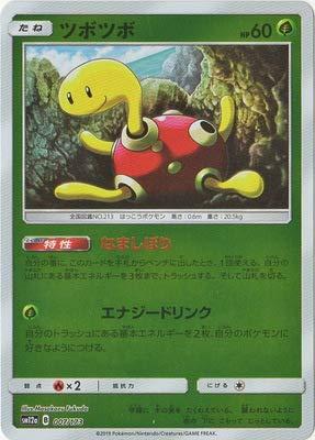 ポケモンカードゲーム PK-SM12a-007 ツボツボ(キラ)