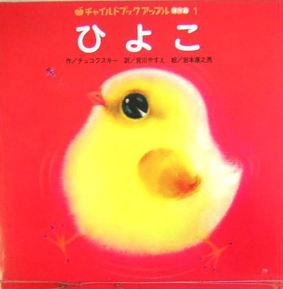 ひよこ (チャイルドブックアップル傑作選vol.3)