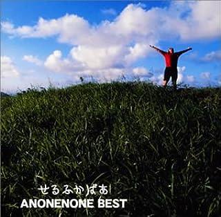 「せるふかばあ〜ANONENONE BEST〜」