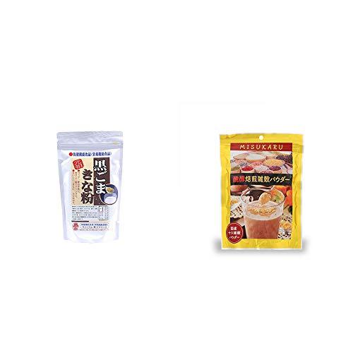 [2点セット] 黒ごまきな粉(270g)・醗酵焙煎雑穀パウダー MISUKARU(ミスカル)(200g)