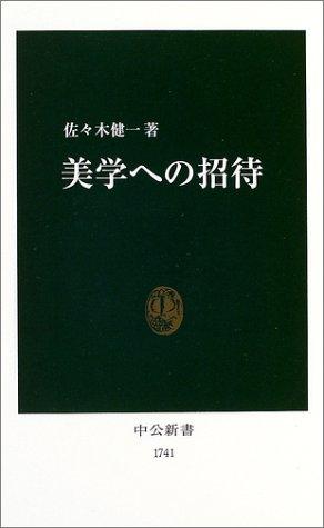 美学への招待 (中公新書)
