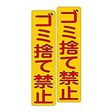 「注意・警告 ゴミ捨て禁止」 床や路面に直接貼れる 路面表示ステッカー 75X300mm タテ型 2枚組