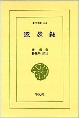 懲毖録 (東洋文庫 357)