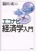 エコナビ経済学入門