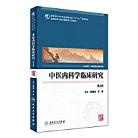 Clinical research of TCM internal medicine (for Chinese medicine. Chinese and Western medicine. etc.) 2nd edition of the National Higher Education of Traditional Chinese Medicine(Chinese Edition)