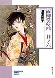 雨柳堂夢咄(6) (ソノラマコミック文庫)