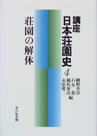 講座日本荘園史〈4〉荘園の解体