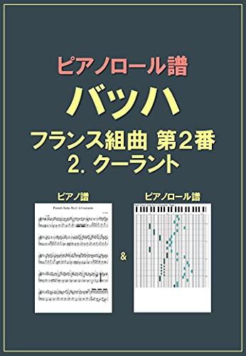 ピアノロール譜 バッハ フランス組曲 第2番 2. クーラント