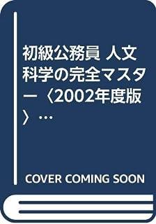 初級公務員 人文科学の完全マスター〈2002年度版〉 (初級公務員 完全マスターシリーズ2)
