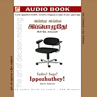 Indre Inge Ippozhuthe audiobook cover art