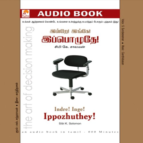 Indre Inge Ippozhuthe audiobook cover art