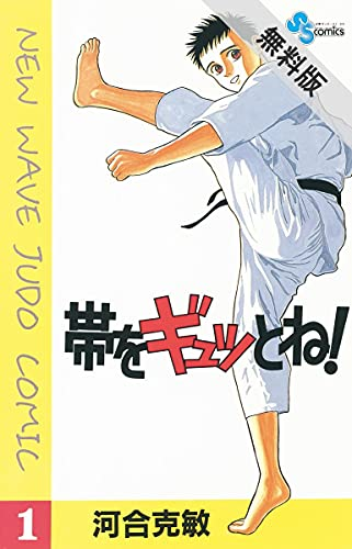 帯をギュッとね!(1)【期間限定 無料お試し版】 (少年サンデーコミックス)