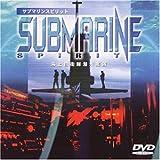 サブマリンスピリッツ 海上自衛隊潜水艦隊[DVD]