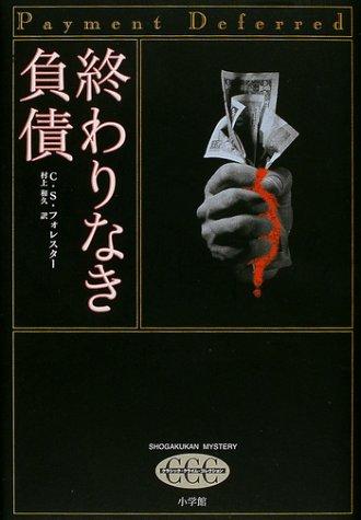 終わりなき負債 (SHOGAKUKAN MYSTERY―クラシック・クライム・コレクション)の詳細を見る
