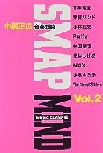 SMAP MIND―中居正広音楽対談〈Vol.2〉