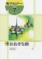 数学セミナー 2019年 07 月号 [雑誌]