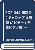 PDP-044 舞踏会(ギャロップ)(連弾)/ビゼー (全音ピアノ連弾ピース)
