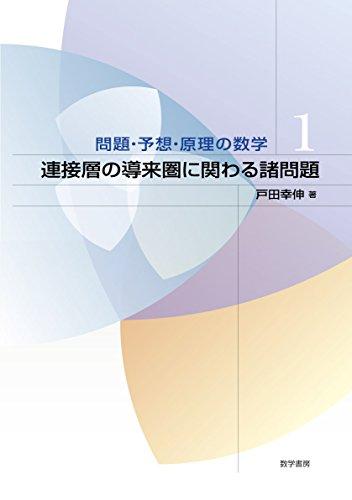 連接層の導来圏に関わる諸問題 (問題・予想・原理の数学)