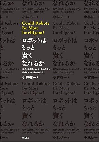 [画像:ロボットはもっと賢くなれるか:哲学・身体性・システム論から学ぶ柔軟なロボット知能の設計]