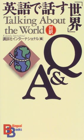 英語で話す「世界」Q&A―対訳 (講談社バイリンガル・ブックス)の詳細を見る