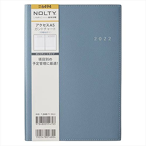 日本能率協会 22 NOLTY アクセスA5ガントチャート ブルー