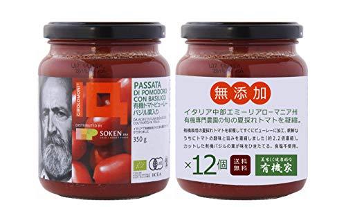 ジロロモーニ 有機トマトピューレー バジル葉入り 350g×12個 <箱売り>★ 宅配便 ★ 有機栽培の夏採れトマトを収穫してすぐにピューレーに加工、新鮮なうちにトマトの酸味と旨みを濃縮しました(約2.2倍濃縮)。アクセントにカットした有機バジルの葉を入れ