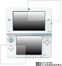 Nintendo 3DS LL 用【安心の5大機能☆衝撃吸収・ブルーライトカット】液晶保護フィルム 反射防止・抗菌・気泡レス