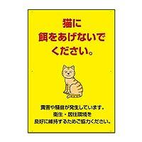 〔屋外用 看板〕 猫に餌をあげないでください イラスト 縦型 ゴシック 穴あり (900×600mmサイズ)