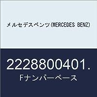 メルセデスベンツ(MERCEDES BENZ) Fナンバーベース 2228800401.