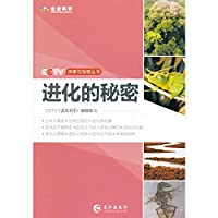 CCTV exploration and discovery Books: evolutionary secrets(Chinese Edition)