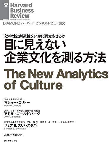 目に見えない企業文化を測る方法 DIAMOND ハーバード・ビジネス・レビュー論文