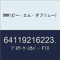BMW(ビー・エム・ダブリュー) ブロワーケースカバー F10 64119216223.